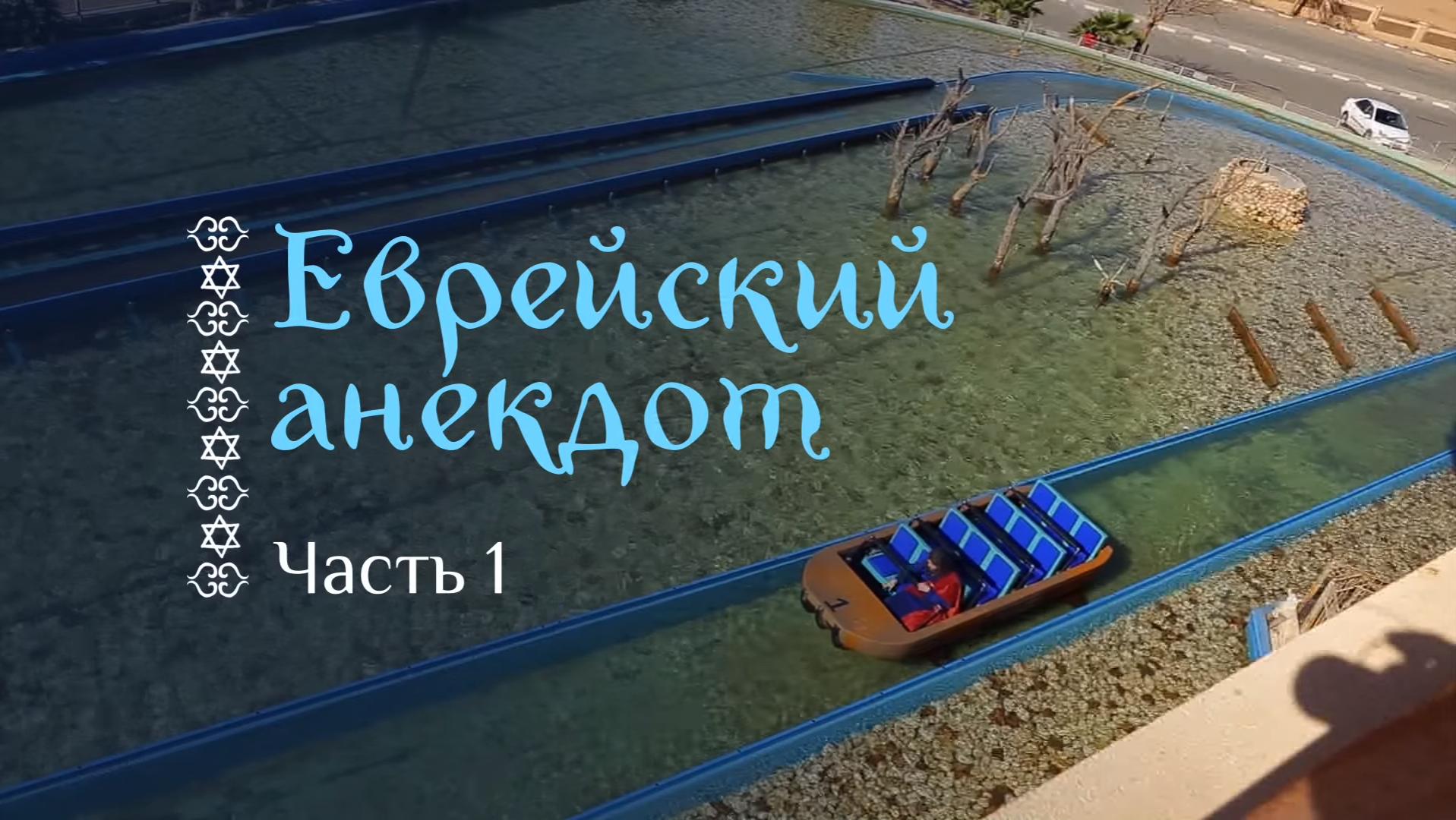skrin-evrejskij-anekdot-1