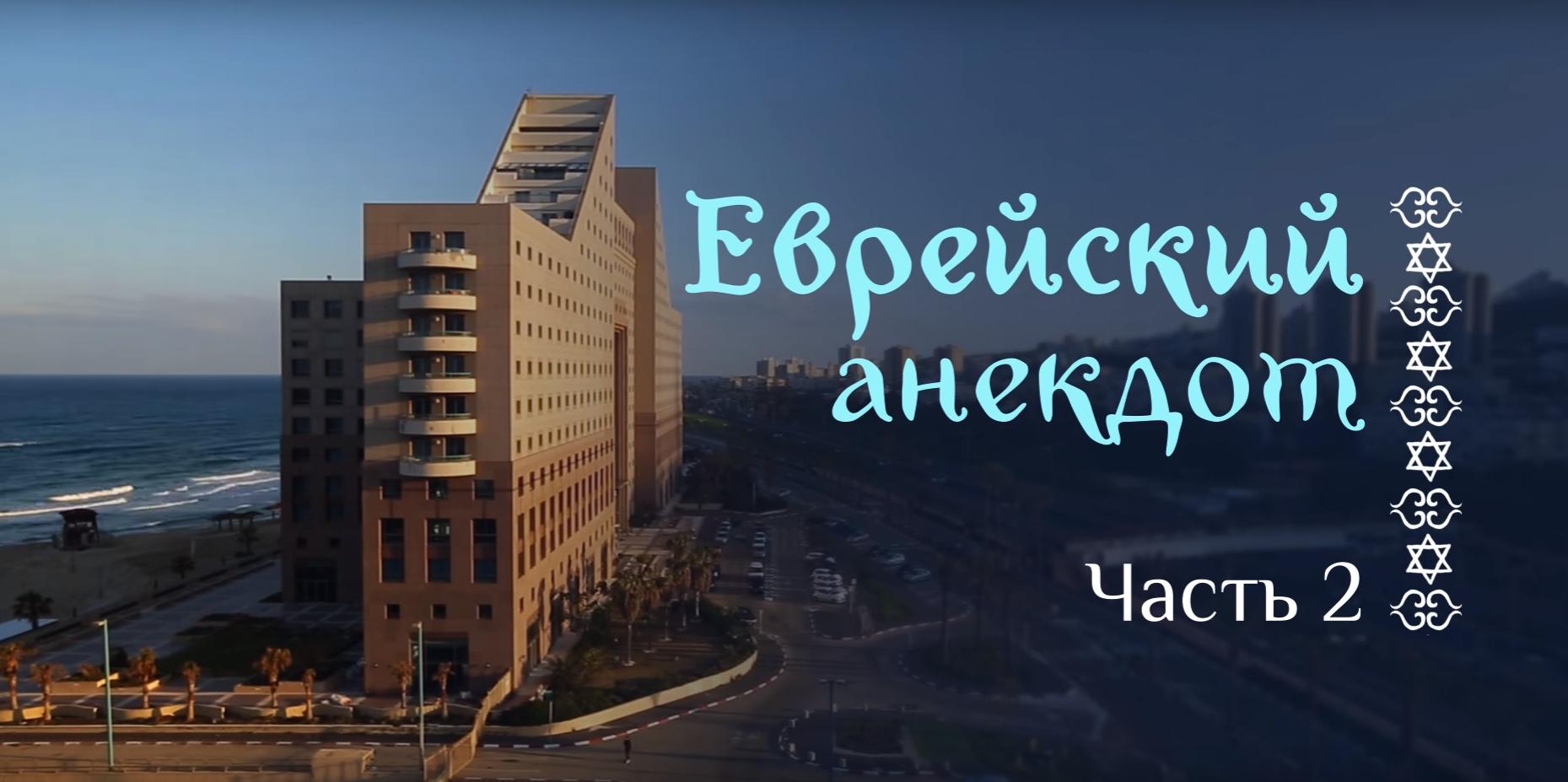 evrejskij-anekdot-2