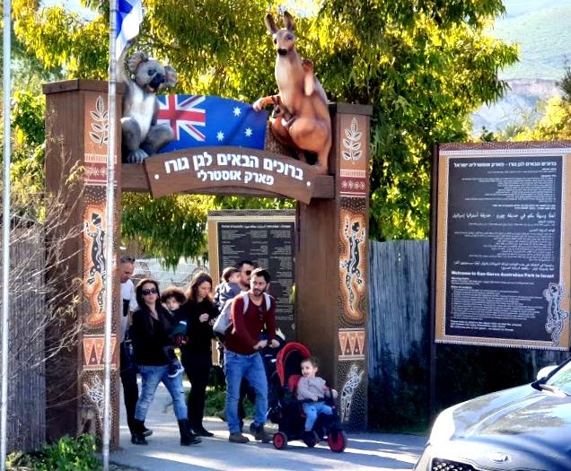vhod-v-park-nad-vorotami-figury-kenguru-i-koaly