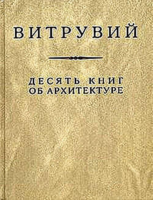 kniga-vitruviya-vikipediya