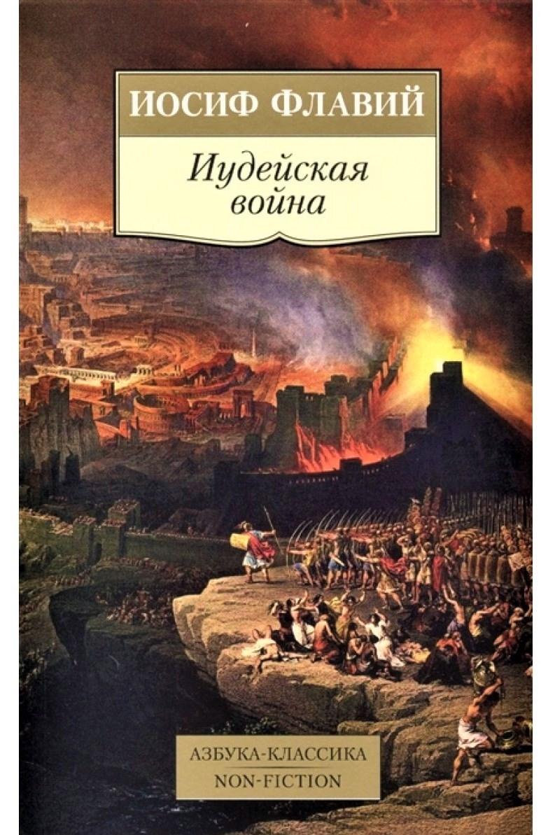 kniga-iudejskaya-vojna