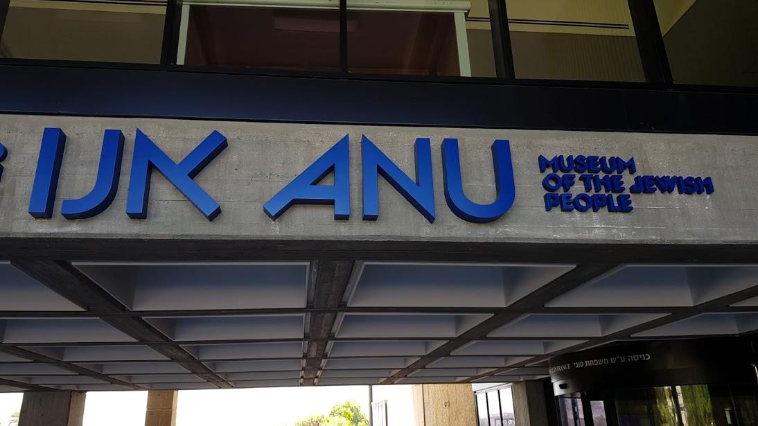 vhod-v-muzej-anu-muzej-evrejskogo-naroda